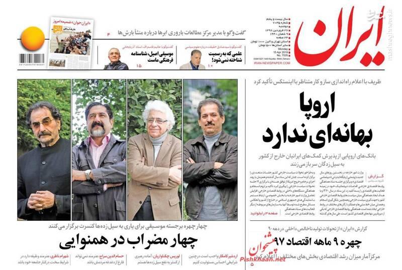 ایران: اروپا بهانهای ندارد