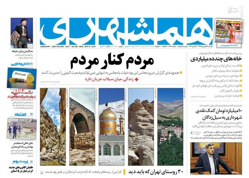 همشهری: مردم کنار مردم