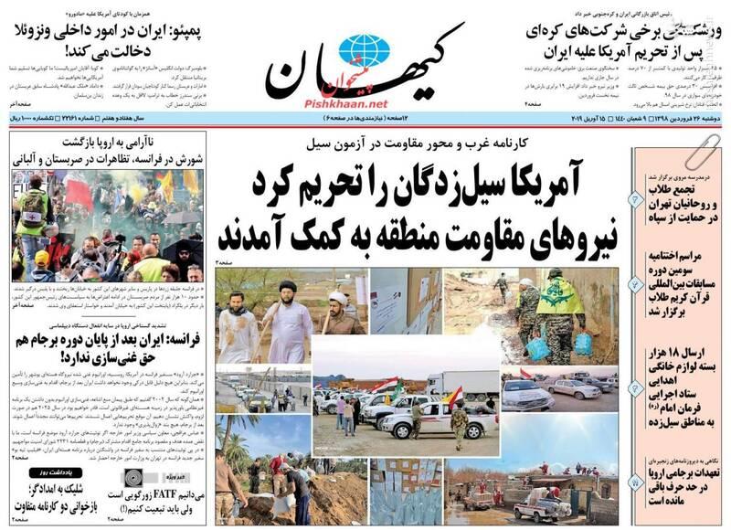 کیهان: آمریکا سیل زدگان را تحریم کرد/ نیروهای مقاومت منطقه به کمک آمدند