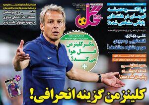 عکس/ تیتر روزنامههای ورزشی سهشنبه 27 فروردین