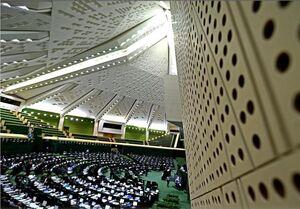طرح تشویقی مجلس برای افشاکنندگان فساد +متن
