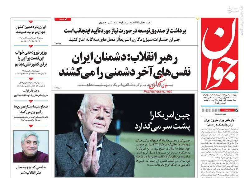 جوان: رهبرانقلاب: دشمنان ایران نفس های آخر دشمنی را می کشند