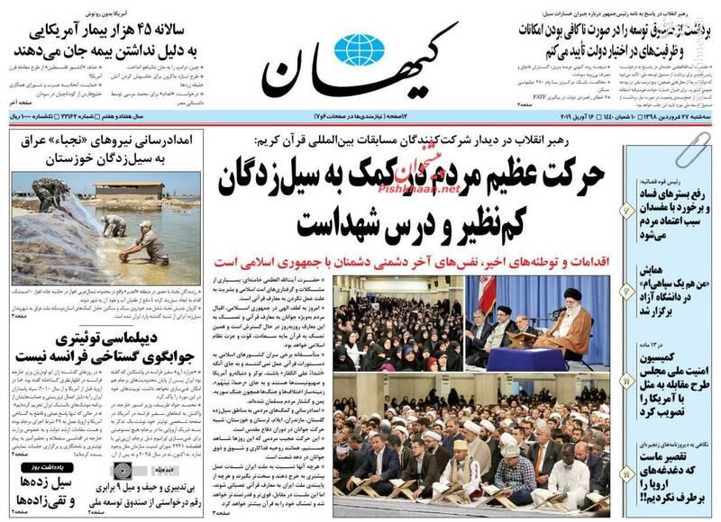 کیهان: حرکت عظیم مردم در کمک به سیل زدگان کم نظیر و درس شهداست