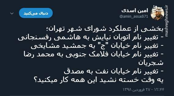 بخشی از عملکرد شورای شهر تهران - 2
