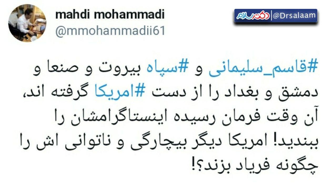 واکنش «مهدی محمدی» به مسدود شدن اینستاگرام فرماندهان سپاه