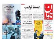 عکس/ صفحه نخست روزنامههای چهارشنبه ۲۸ فروردین