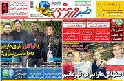 عکس/ تیتر روزنامههای ورزشی چهارشنبه 28 فروردین
