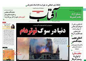 چرا آتش سوزی مسجدالاقصی دیده نشد؟ +عکس