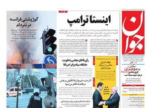صفحه نخست روزنامههای چهارشنبه ۲۸ فروردین