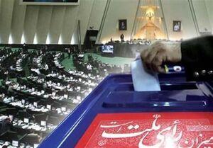 تصمیم تازه مجلس برای انتخابات