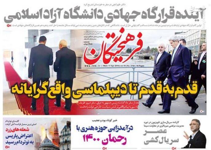 فرهیختگان: قدم به قدم تا دیپلماسی واقع گرایانه