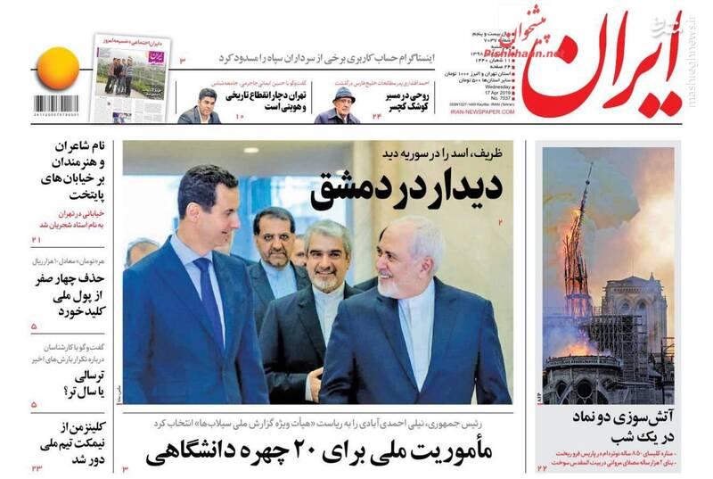 ایران: دیدار در دمشق