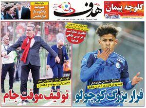 عکس/ روزنامه های ورزشی پنجشنبه ۲۹ فروردین