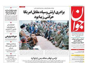 عکس/ صفحه نخست روزنامههای پنجشنبه ۲۹ فروردین