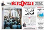 عکس/ صفحه نخست روزنامههای شنبه ۳۱ فروردین