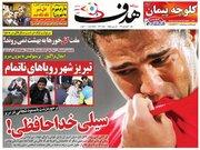 عکس/ تیتر روزنامههای ورزشی شنبه 31 فروردین