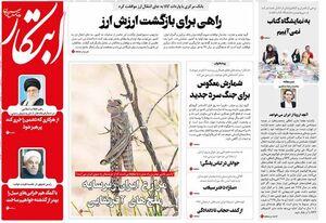 سیل اخیر تقصیر دولت احمدی نژاد بود!/ FATF را قربانی خبرهای یومیهای مثل تحریم سپاه، نکنید!