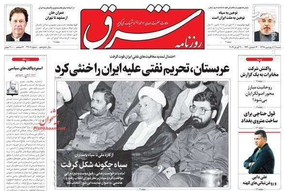 شرق: عربستان، تحریم نفتی علیه ایران را خنثی کرد