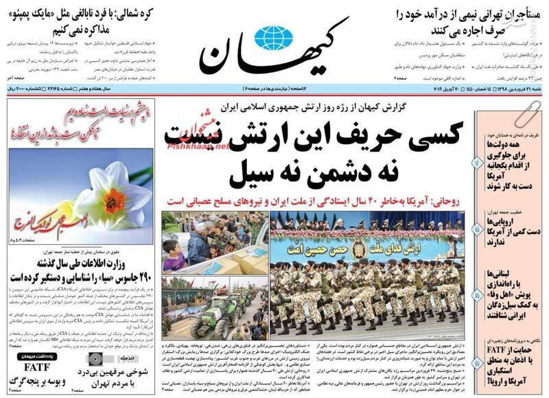 کیهان: کسی حریف این ارتش نیست نه دشمن نه سیل