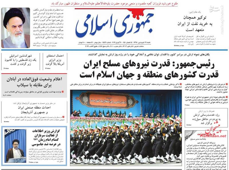 جمهوری اسلامی: رئیسجمهور: قدرت نیروهای مسلح ایران قدرت کشورهای منطقه و جهان اسلام است