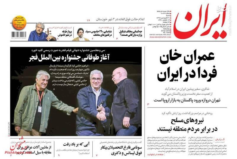ایران: عمران خان فردا در ایران