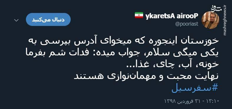 آدرسدهی جالب خوزستانیها - 1