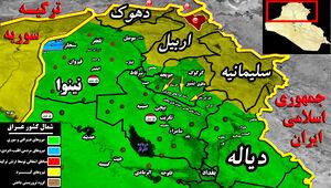 در قلب رشته کوههای صعب العبور حمرین عراق چه خبر است؟/ تلاش ناکام تروریستهای فراری داعش برای تشکیل نقطه سرطانی جدید + عکس و نقشه میدانی