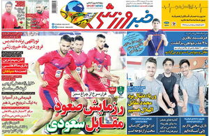عکس/ تیتر روزنامههای ورزشی دوشنبه 2 اردیبهشت