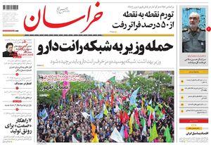 عکس/ صفحه نخست روزنامههای دوشنبه ۲ اردیبهشت