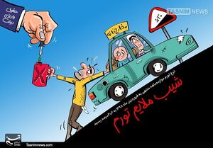 کاریکاتور/ نرخ تورم ۳۰درصدی شد