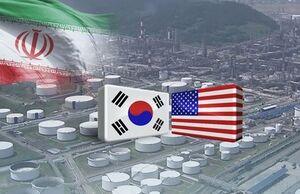 رایزنی کره جنوبی با آمریکا جهت معافیت از تحریمهای ایران