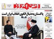 عکس/ صفحه نخست روزنامههای سهشنبه ۳ اردیبهشت