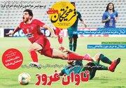 عکس/ تیتر روزنامههای ورزشی سهشنبه 3 اردیبهشت