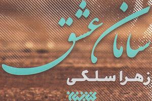 ماجرای عاشق شدن «سارا سادات» + عکس