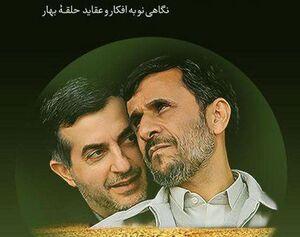 انتشار کتابی که صدای احمدینژاد را درآورد!