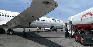 تدابیر جدید برای تأمین سوخت هواپیما در خارج