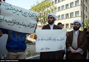عکس/ تجمع دانشجویان و طلاب مقابل وزارت اقتصاد