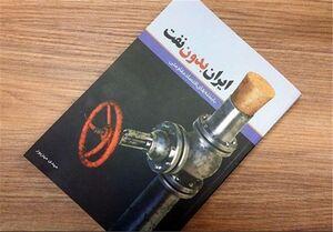 دولتیها این کتاب را بخواند! +عکس