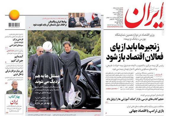 ایران: زنجیرها باید از پای فعالان اقتصاد باز شود