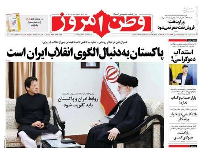 وطن امروز: پاکستان به دنبال الگوی انقلاب ایران است