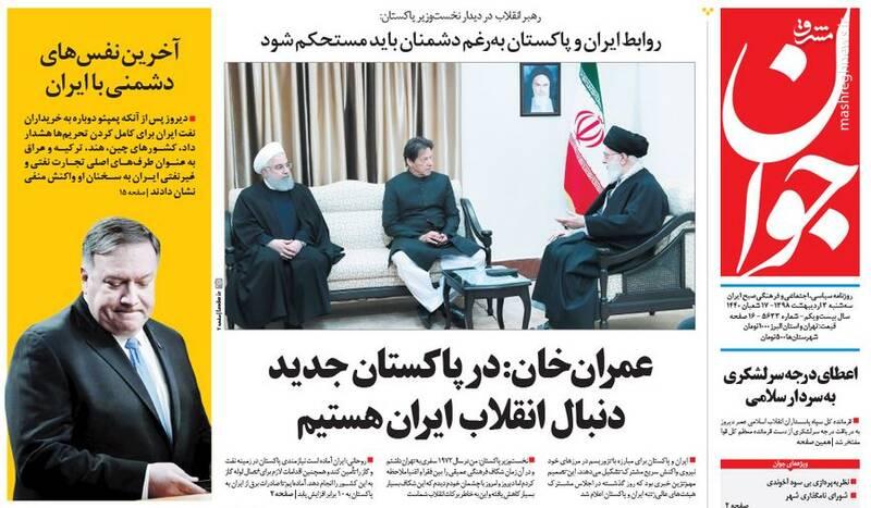 جوان: عمران خان: در پاکستان جدید دنبال انقلاب ایران هستیم