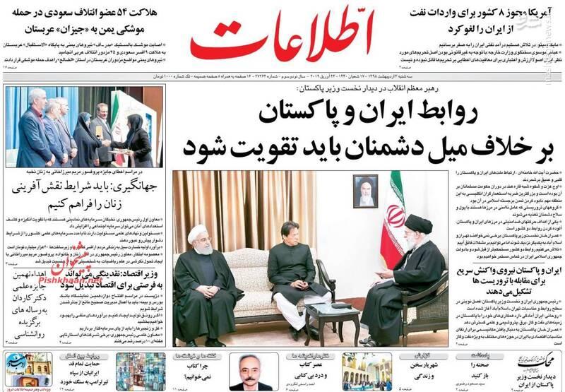 اطلاعات: روابط ایران و پاکستان برخلاف میل دشمنان باید تقویت شود