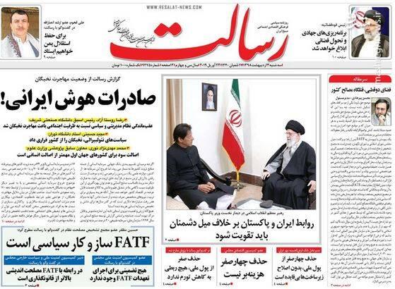 رسالت: صادرات هوش ایرانی!