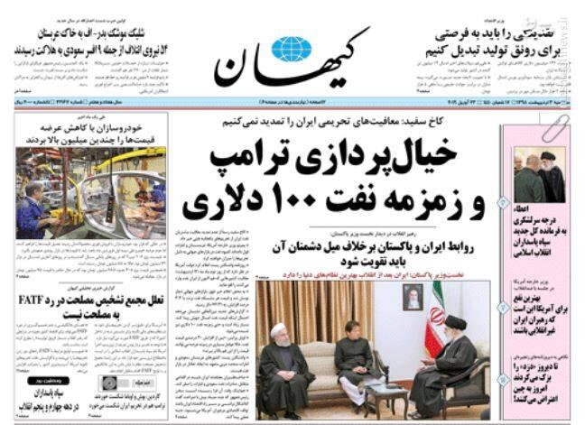 کیهان: خیال پردازی ترامپ و زمزمه نفت ۱۰۰ دلاری