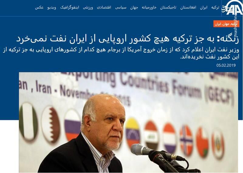 برگ دیگری از بدعهدی اروپاییها/ همراهی شرکای برجامی با تحریم جدید آمریکا علیه ایران - 11