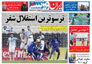 عکس/ تیتر روزنامههای ورزشی چهارشنبه 4 اردیبهشت