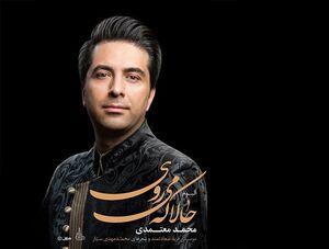 چرا محمد معتمدی در موسیقی سنتی انقلاب کرد؟