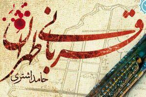 کتاب قربانی طهران - کراپشده