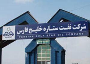 رکورد جدید تولید بنزین در پالایشگاه خلیج فارس