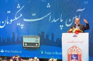 رئیس صداوسیما: رادیو باید گفتمان رایج مردم را ترویج بدهد